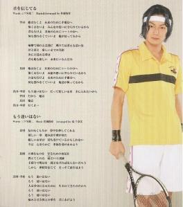 Kimi wo Shinjiteru lyrics