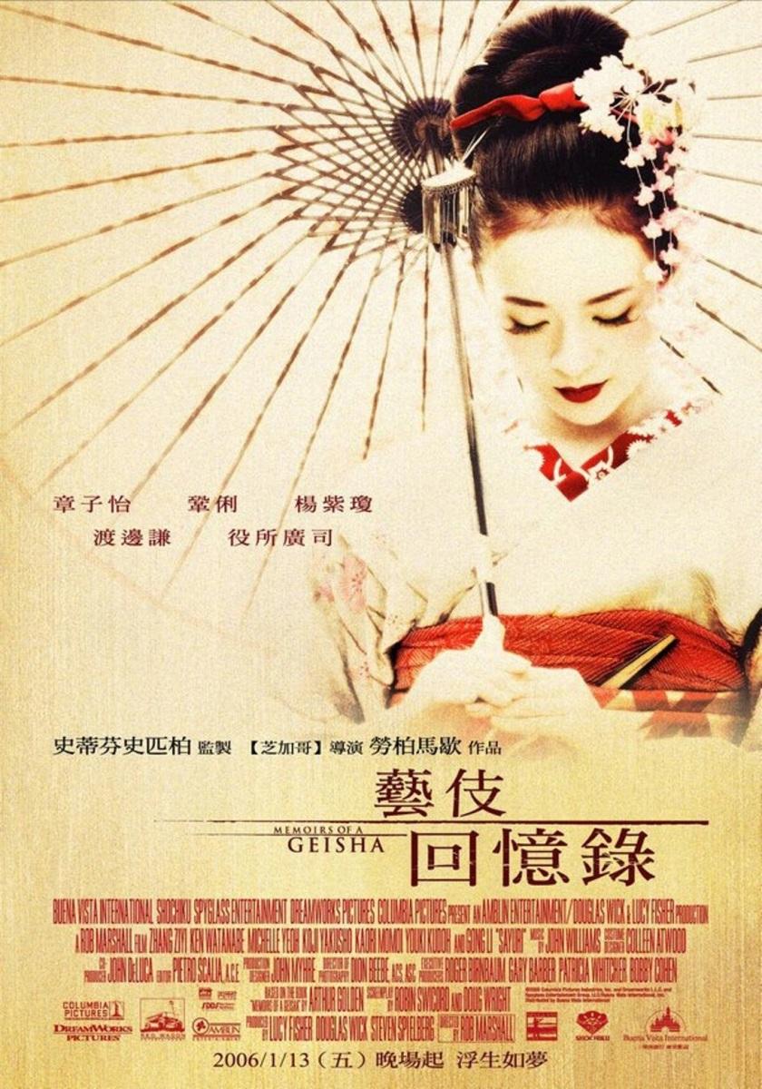 Memoirs of a Geisha (3 CD Set) Arthur Golden Audiobook SEALED NEW (GS 38-1)