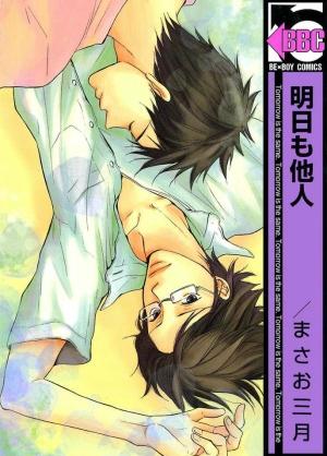af_ashita_mo_tanin_c6_completed_masao_sangatsu.tomorrow_cover