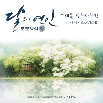 davichi-forgetting-you-lyrics
