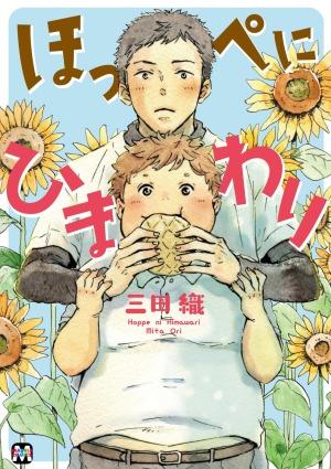 manga-hoppe-ni-himawari