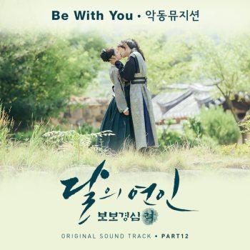moon-lovers-scarlet-heart-ryeo-ost-part-12
