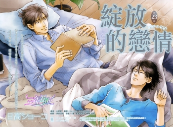 miu_miu-_hana_wa_saku_ka_ch-23-3n5b-001-002